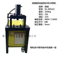 一次性冲双面孔电动冲孔机 液压机 厂家直销价格实惠