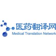 医药临床试验资料翻译、医药资料撰写