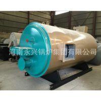 河南永兴锅炉集团YYQW-350YQ卧式30万大卡燃油气导热油炉厂家直销