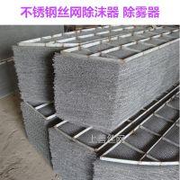 不锈钢除沫网块厂家 可带上下骨架 上装下装 安平上善定做