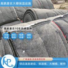 黄骅温室保温棉被品质质量