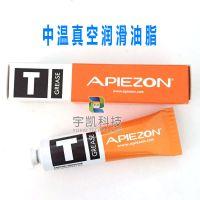 英国Apiezon阿佩佐T型非硅中温密封和润滑真空油脂