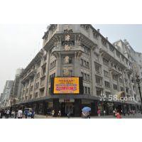 【天津?】滨江道劝业场LED电子显示屏 _广告招商