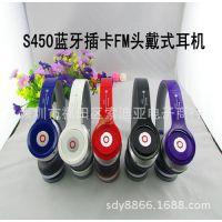 蓝牙耳机 蓝牙无线插卡头戴式耳机 蓝牙s450立体声耳机批发