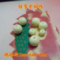 仿8mm象牙圆珠 饰品配件批发 蜜蜡象牙琥珀佛珠饰品配件268-8