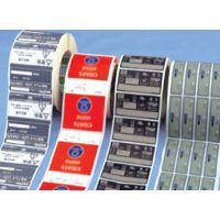 各种彩色不干胶标签印刷、防伪标签印刷、不贴纸干胶
