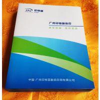 广州琶洲展会保利博览会加急名片宣传画册手册单张印制/一张起印送货上门