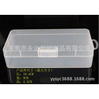 四叶草全新pp868塑料盒 1501透明空盒 长方形