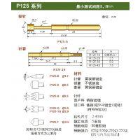 供应 深圳新富城电子 P50 单头针 弹簧镀金测试针 PCB探针
