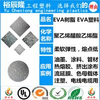 透明吹膜用EVA塑料 熔点70-80度 做橡胶投料袋用 融化温度低