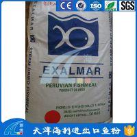 秘鲁Exalmar鱼粉厂家 进口鱼粉 天津海利运通主营进口鱼粉 港口提货 进口鱼料 秘鲁蒸汽鱼粉原装