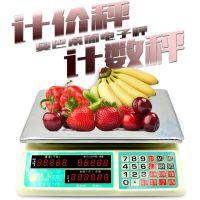 奥马称重电子计价称精准桌秤30kg 商用电子秤计重秤水果秤 货物称