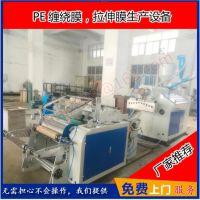 厂家直销拉伸膜生产机器【缠绕膜生产设备】
