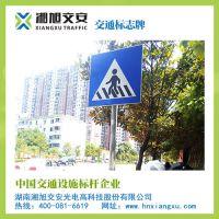 交通标志牌在哪里买湘旭交安为您服务交通标牌