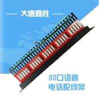 供应大唐鑫胜50口语音配线架DT2805-50 电话跳线架 110配线架 50口 磷青铜 端子