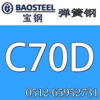 批发零售C70D(1.0615) 弹簧钢