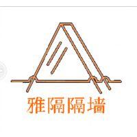 深圳市雅隔建材有限公司