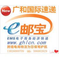 广州E邮宝 广州E特快 中国EMS 香港DHL 联邦国际快递 UPS到美国