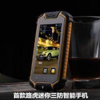 路虎Z18迷你安卓智能三防手机新款小手机mini超小袖珍学生手机