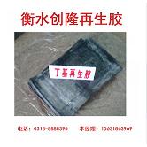 再生胶厂公司-华北再生胶厂基地-山西再生胶厂网站电话