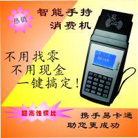 易卡通供应深圳工艺手持IC卡消费机、IC卡刷卡机、售饭机