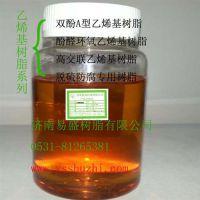 901乙烯基树脂易盛值得信赖、环氧乙烯基树脂厂家
