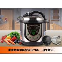 厂家直销礼品赠品半球智能电压力锅 马帮跑江湖产品高压锅