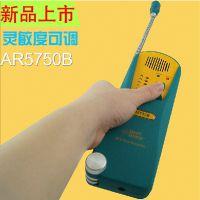 希玛!AR5750B测冰箱空调氟利昂雪种SF6制冷剂六氟化硫检泄漏仪表