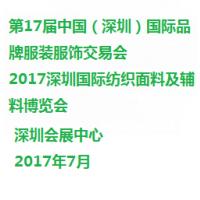 2017第17届中国(深圳)国际品牌服装服饰交易会 2017深圳国际纺织面料及辅料博览会