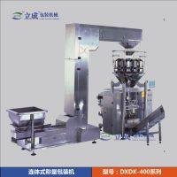 连体式自动称量包装机(一体机) DXDK-400