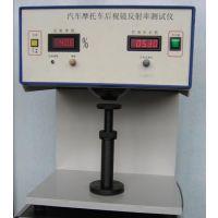 汽车摩托车后视镜反射率测试仪 型号:JY-BZS-II