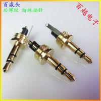 3.5立体百威插头 3.5立体特殊后螺纹插针 3.5三级特殊耳机插针