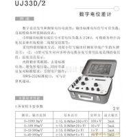 特价批发供应数字式直流电位差计,电位差计UJ33D-2