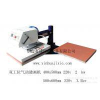 供应双工位独立控制气动烫画机、服装烫印机、T恤热转印机.烫钻机