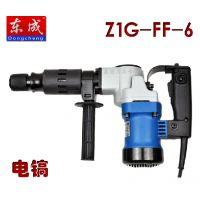 【东成电动工具】Z1G-FF-6电镐电凿 0810款原装正品 专业电锤