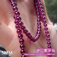 天然水晶紫牙乌 进口玫红石榴石紫牙乌手链 4.9mm紫牙乌原矿手链