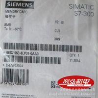 特价现货供应西门子plc/S7-300内存卡6ES7953-8LP31-0AA0 8MB