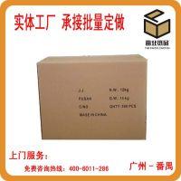 广州番禺纸箱厂生产包装纸箱扣底盒广州纸箱厂