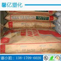 【现货供应】高刚性 45%GF增强P A66/台湾南亚/6210G9塑胶原料