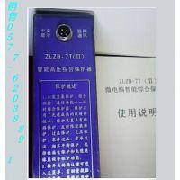 济源ZLZB-7T(II)智能高压综合保护器低价供应,销售系列保护器