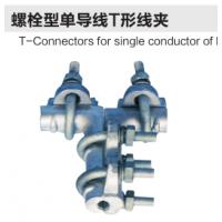 永固螺栓型单导线T型线夹 TL永固集团股份有限公司
