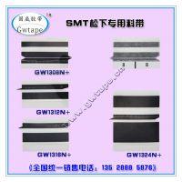 SMT松下专用接料带 smt黑色接料带 国威厂家批发生产 规格8mm-24mm