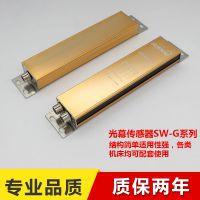 SUENW传感器SW-G04N1 小型安全光幕 安全光栅 能耗低 抗震性好