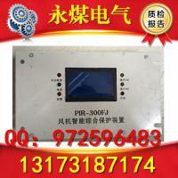 陕西榆林神木PIR-300FJ风机智能综合保护装置值得拥有
