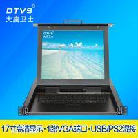 供应黑龙江 大唐卫士DL1700-B切换器四合一KVM17英寸单口LCD屏支持USB/PS2机架式