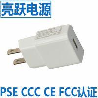 亮跃电源 平板电脑智能充电器 电源适配器5v2a IC识别 过CCC认证