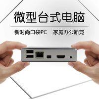 鑫云创X3735微型电脑主机HTPC迷你台式电脑小主机四核口袋PC批发深圳赛格电子市场
