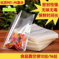 供应食品真空包装袋,可定做尺寸,价格优惠