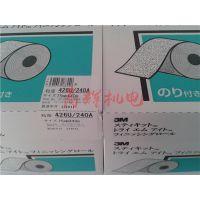 日本3M胶带FR426U #240 75mm×40m建筑用强力电工胶带