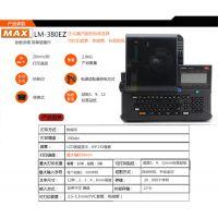 MAX打码机LM-380E 套管印字机